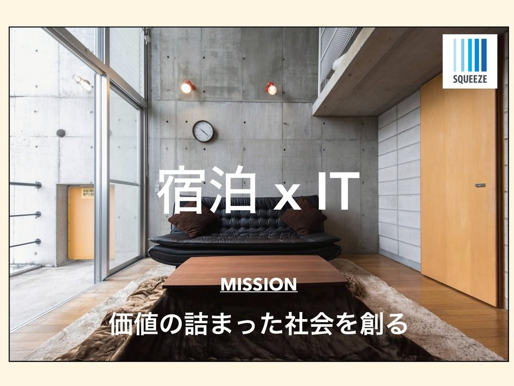 ॓ധ x IT MISSION Ձͷ٧·ͬͨࣾձΛΔ