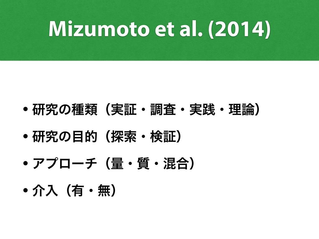 Mizumoto et al. (2014) • ݚڀͷछྨʢ࣮ূɾௐࠪɾ࣮ફɾཧʣ • ݚ...