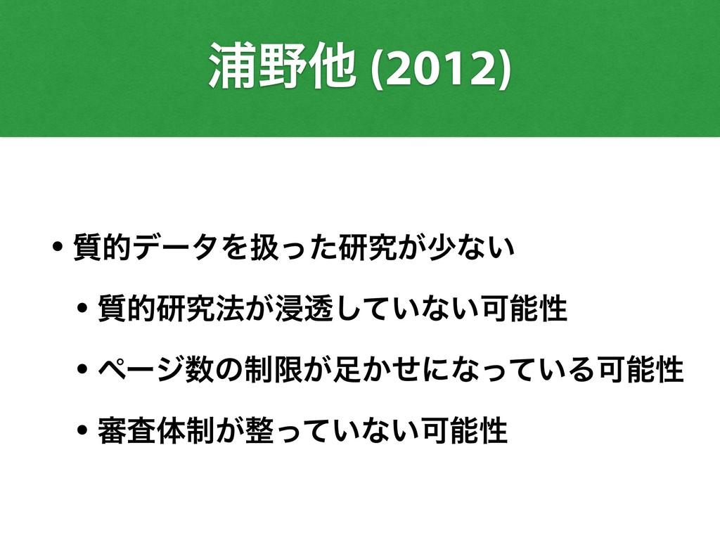 Ӝଞ (2012) • ࣭తσʔλΛѻͬͨݚڀ͕গͳ͍ • ࣭తݚڀ๏͕ਁಁ͍ͯ͠ͳ͍Մੑ...