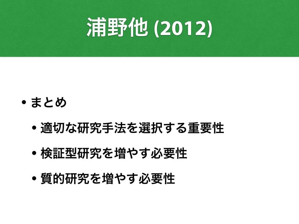 Ӝଞ (2012) • ·ͱΊ • దͳݚڀख๏Λબ͢Δॏཁੑ • ݕূܕݚڀΛ૿͢ඞ...