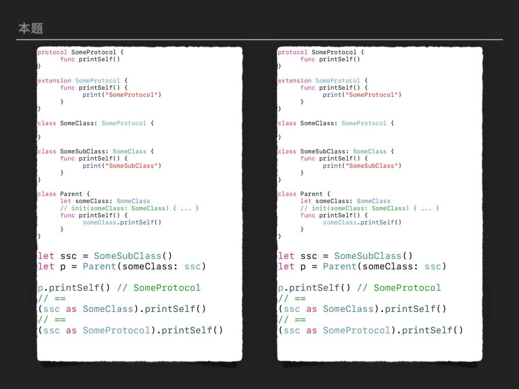 ຊ protocol SomeProtocol { func printSelf() } e...