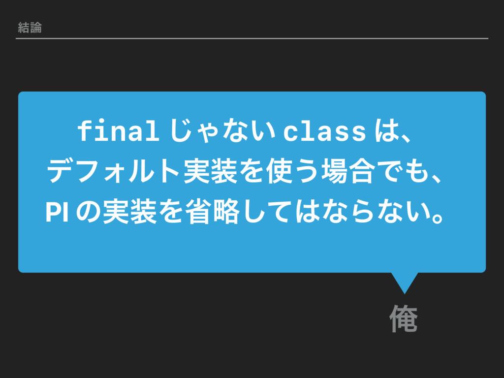 final ͡Όͳ͍ class ɺ σϑΥϧτ࣮Λ͏߹Ͱɺ PI ͷ࣮Λলུ...