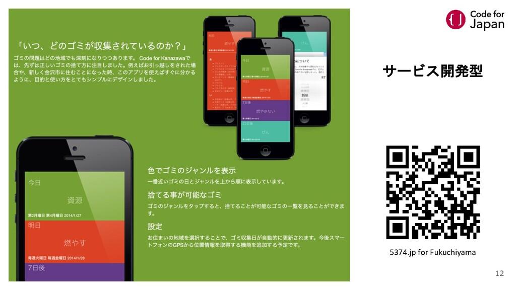 サービス開発型 5374.jp for Fukuchiyama 12