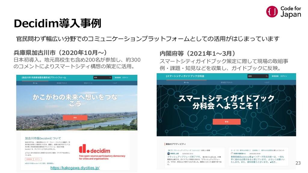 Decidim導入事例 兵庫県加古川市(2020年10月〜) 日本初導入。地元高校生も含め20...