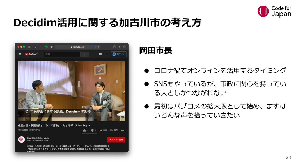 Decidim活用に関する加古川市の考え方 岡田市長 ● コロナ禍でオンラインを活用するタイミ...