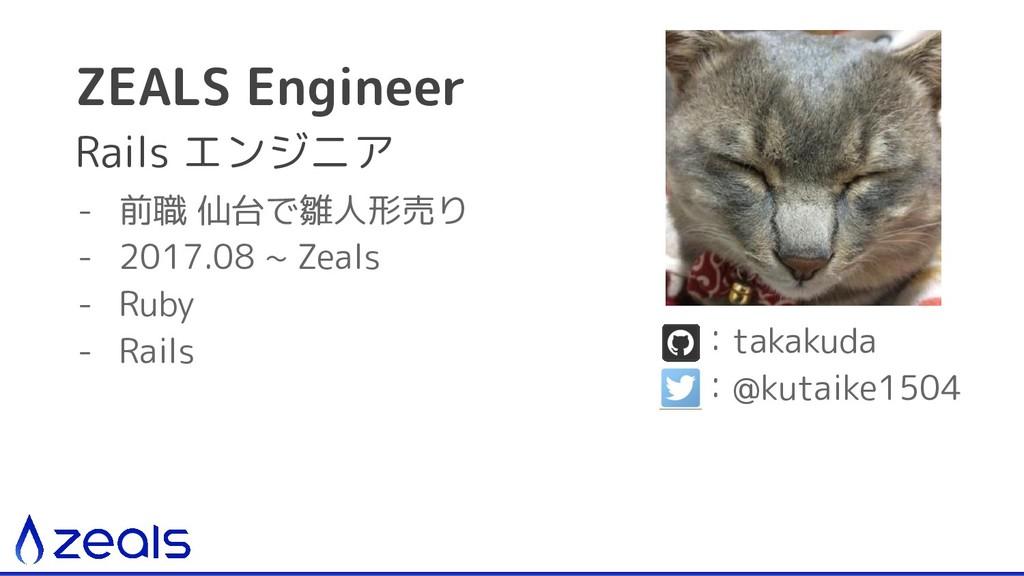 - 前職 仙台で雛人形売り - 2017.08 ~ Zeals - Ruby - Rails ...
