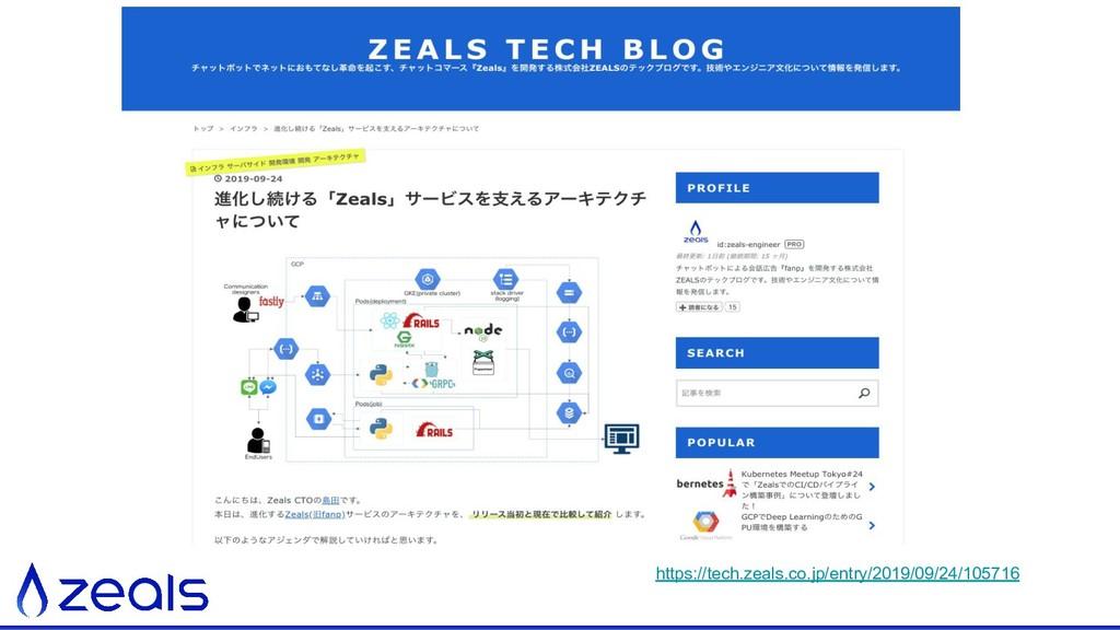 https://tech.zeals.co.jp/entry/2019/09/24/105716