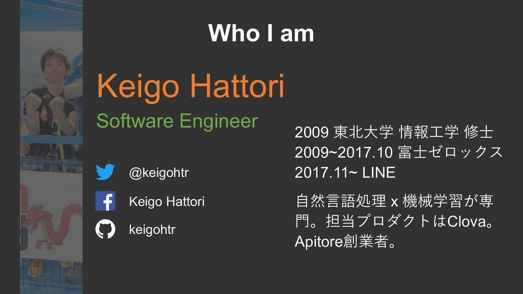 Who I am @keigohtr Keigo Hattori keigohtr Keigo...