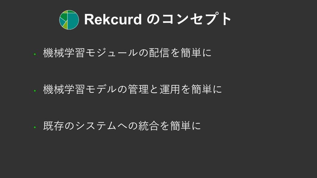 Rekcurd のコンセプト • 機械学習モジュールの配信を簡単に • 機械学習モデルの管理と...