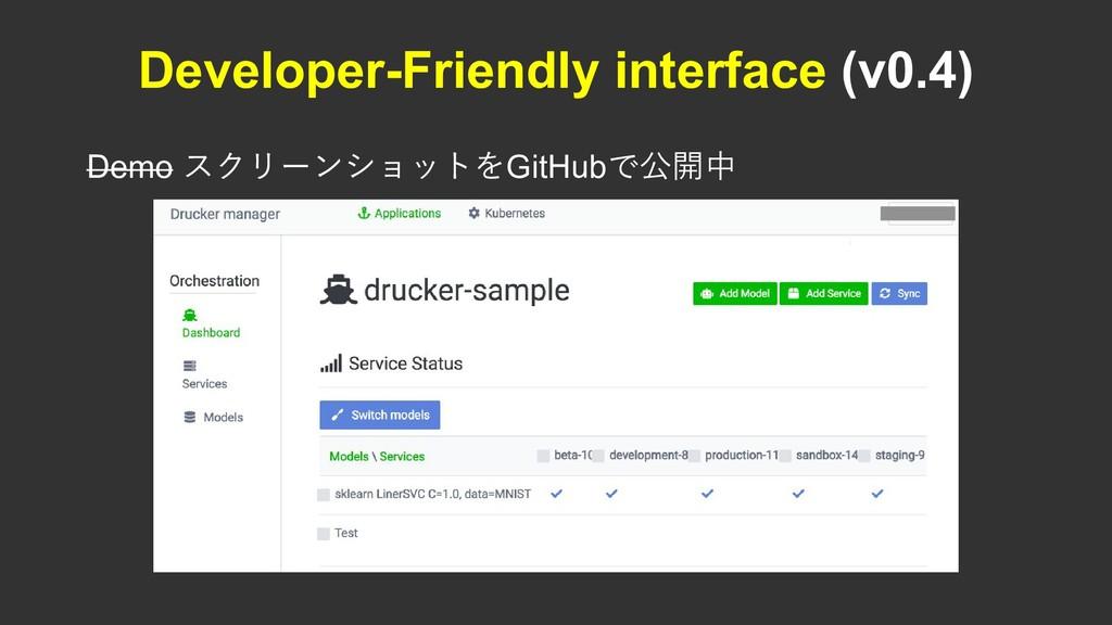 Developer-Friendly interface (v0.4) Demo スクリーンシ...