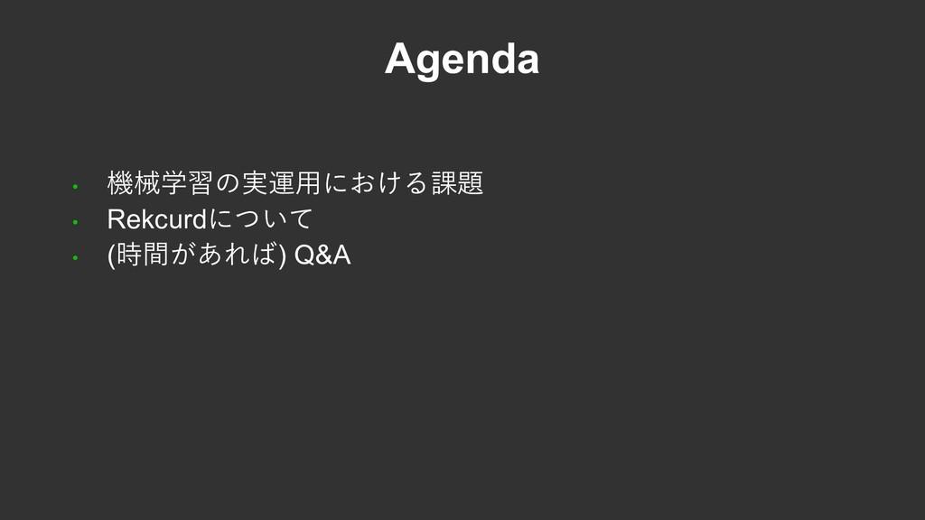 Agenda • 機械学習の実運用における課題 • Rekcurdについて • (時間があれば...