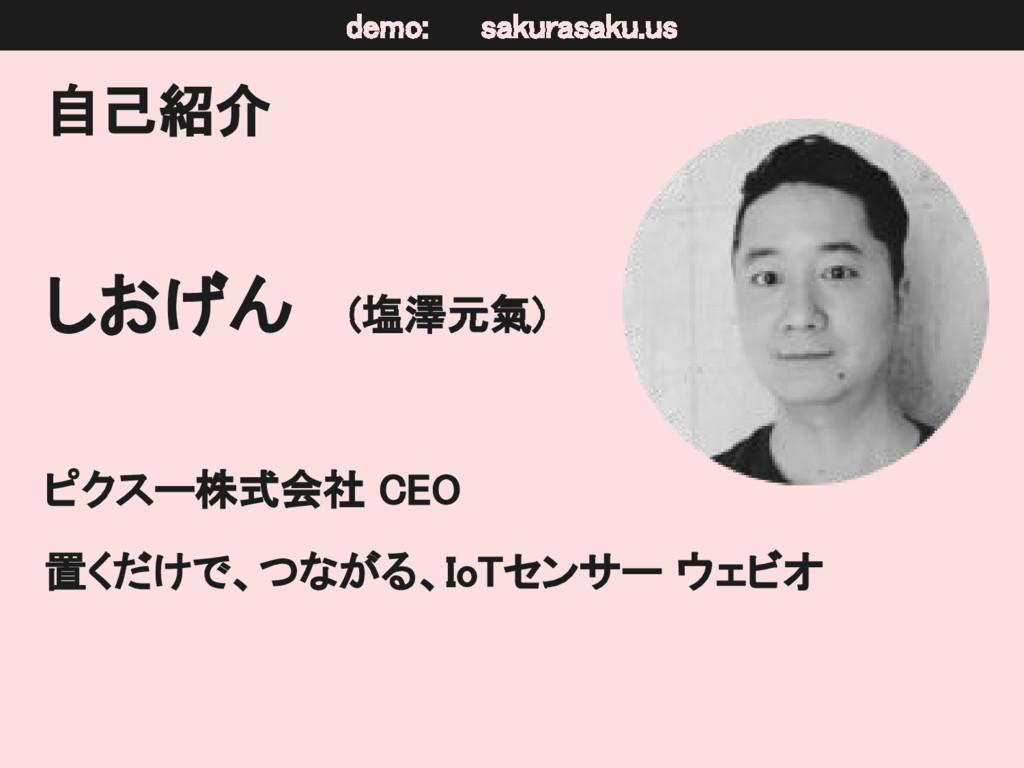 自己紹介 しおげん (塩澤元氣) ピクスー株式会社 CEO 置くだけで、つながる、IoTセンサ...