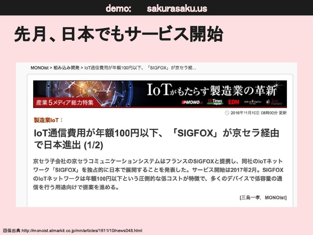 先月、日本でもサービス開始 画像出典:http://monoist.atmarkit.co.j...
