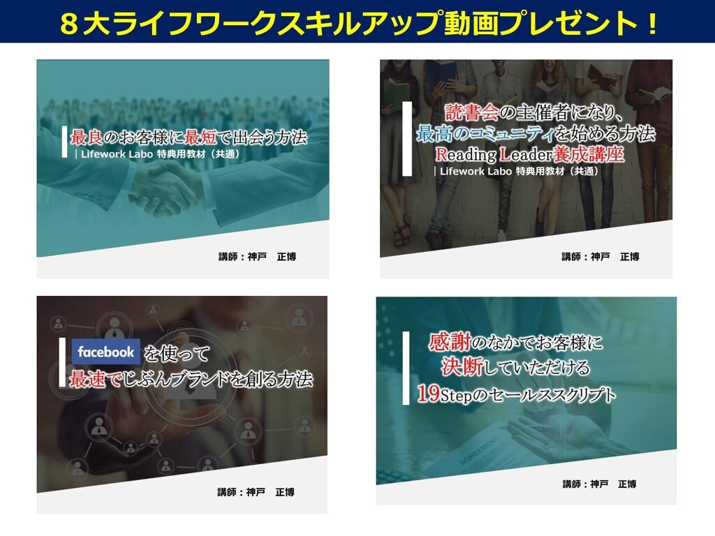 8大ライフワークスキルアップ動画プレゼント!