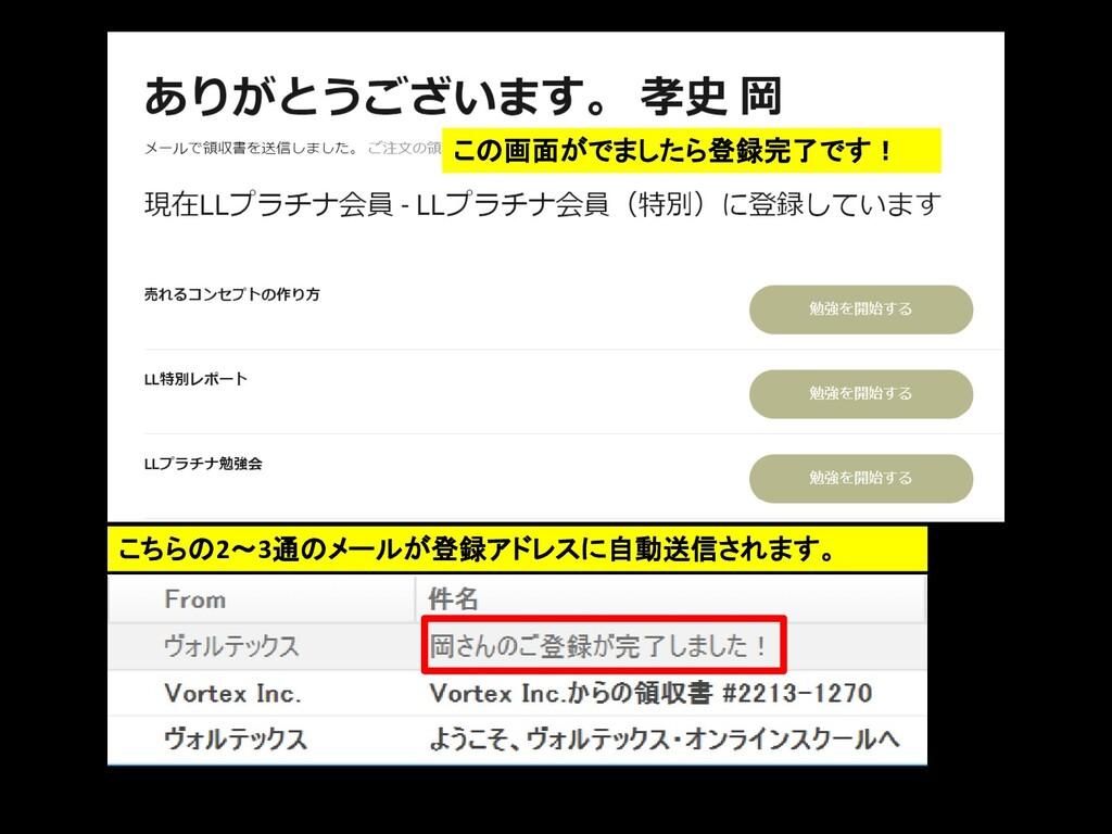 この画面がでましたら登録完了です! こちらの2~3通のメールが登録アドレスに自動送信されます。