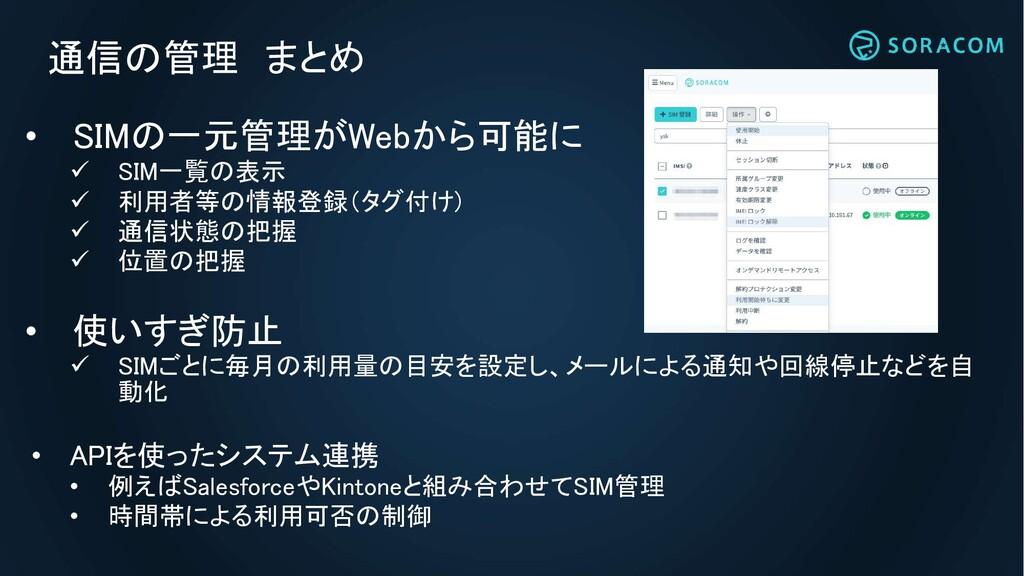通信の管理 まとめ • SIMの一元管理がWebから可能に ü SIM一覧の表示 ü 利用者等...