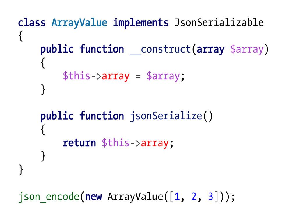 class ArrayValue implements JsonSerializable { ...