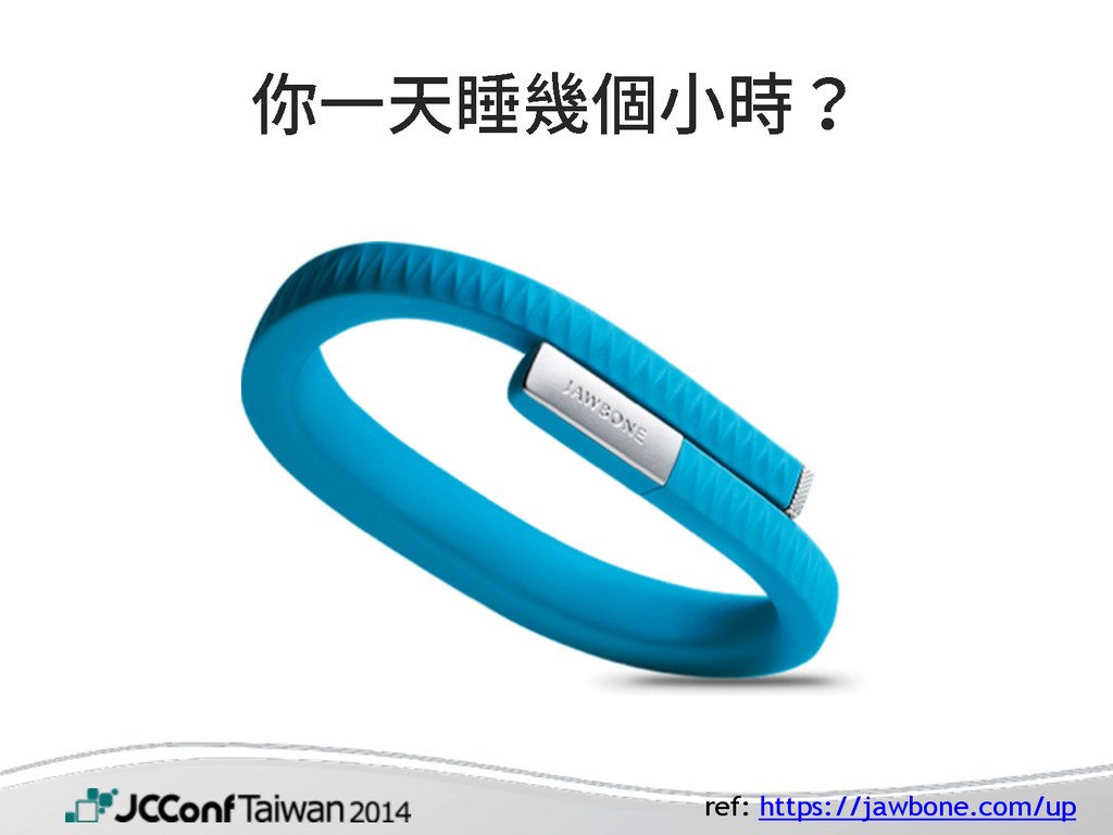 ⡹♧㣔漗䎙⦐㼭儘 ref: https://jawbone.com/up