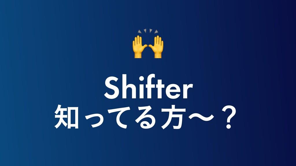 Shifter ͬͯΔํʙʁ