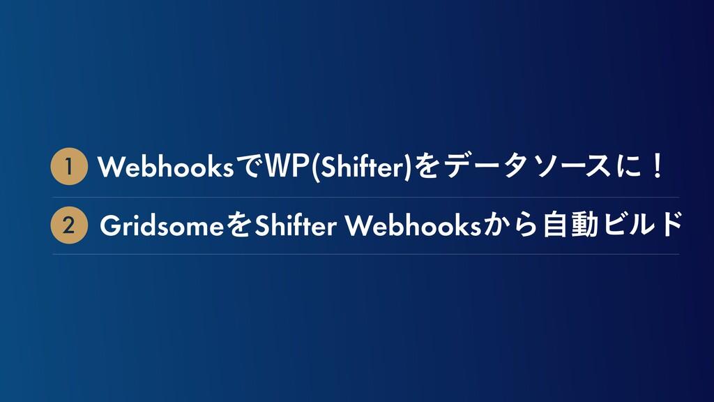 WebhooksͰ81 Shifter)Λσʔλιʔεʹʂ GridsomeΛShifter ...
