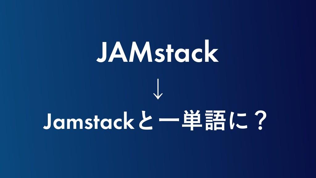 JAMstack JamstackͱҰ୯ޠʹʁ ˣ