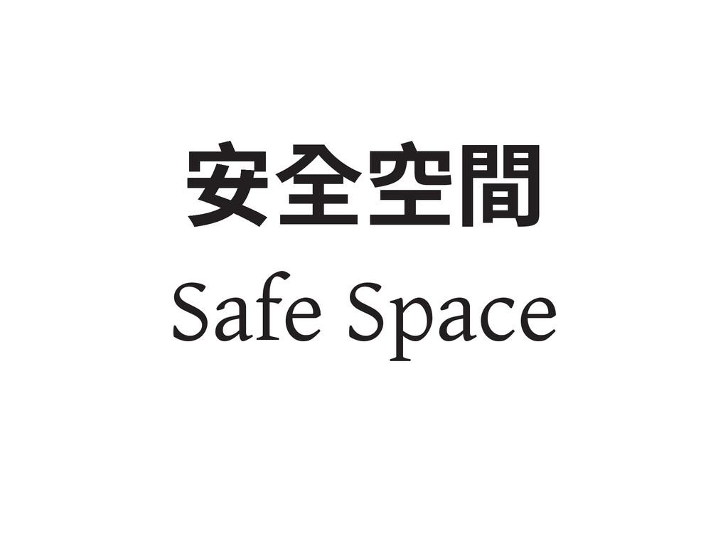 㸞瑠 Safe Space