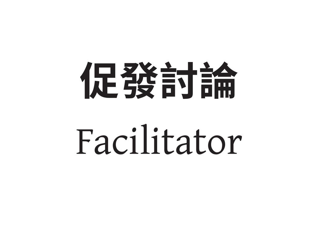 ⤛涮鎣锸 Facilitator
