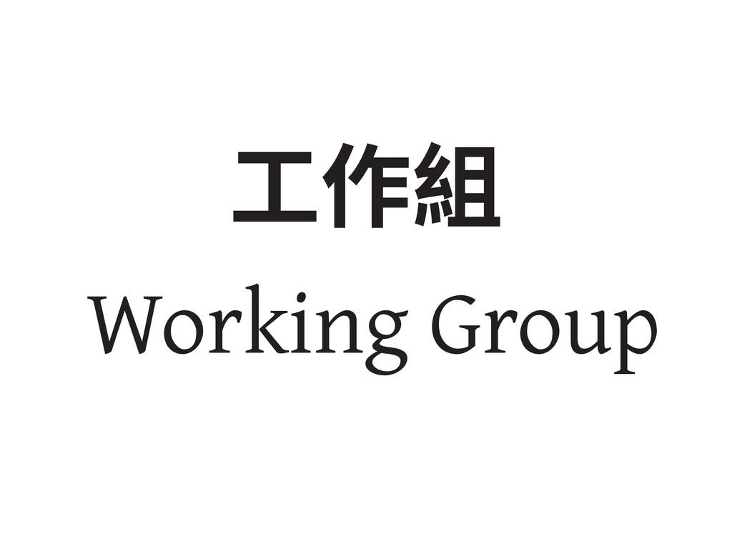 䊨⡲穉 Working Group