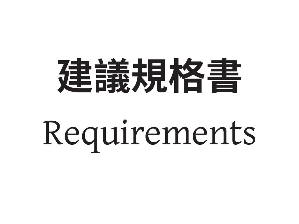 䒊陾鋊呔剅 Requirements