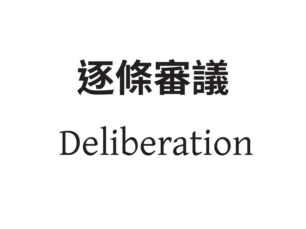 鷷哭㻤陾 Deliberation