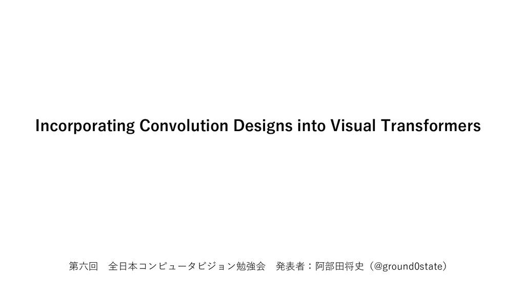Incorporating Convolution Designs into Visual T...
