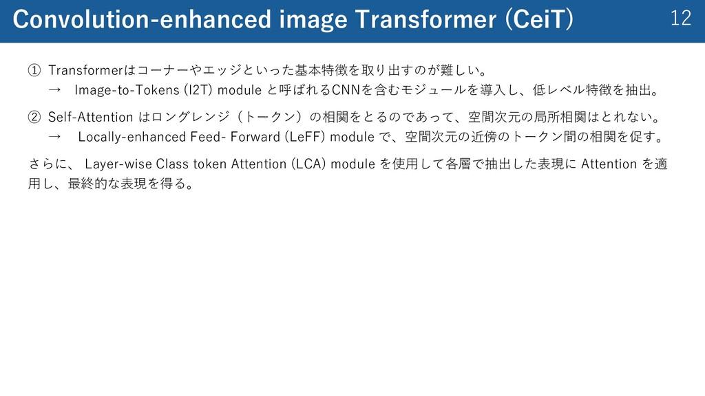 12 Convolution-enhanced image Transformer (CeiT...