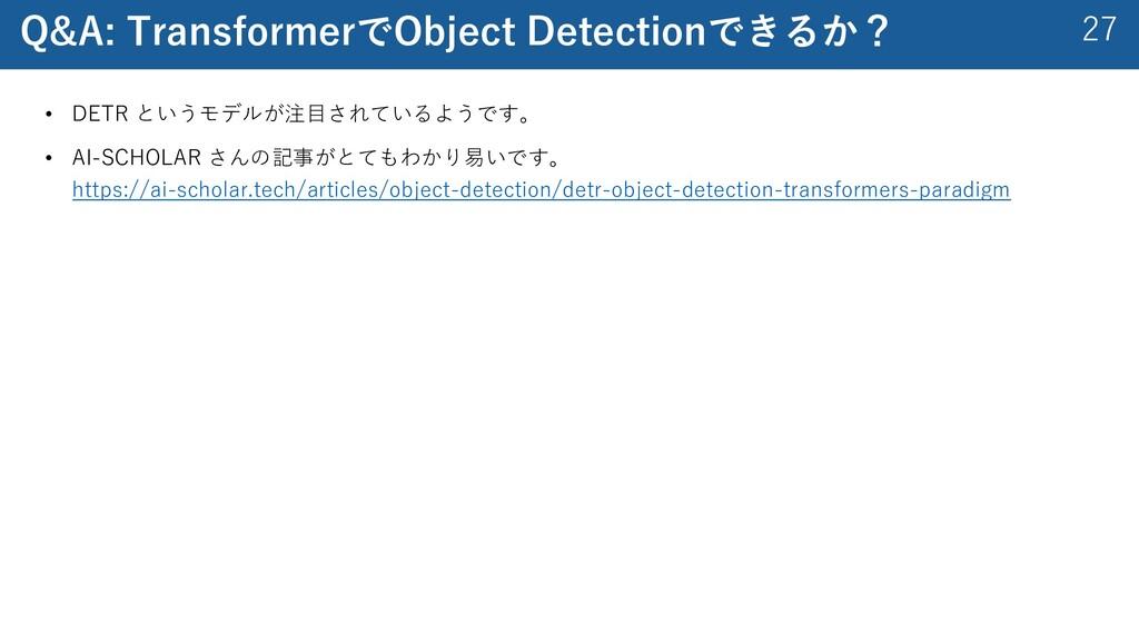 27 Q&A: TransformerでObject Detectionできるか? • DET...