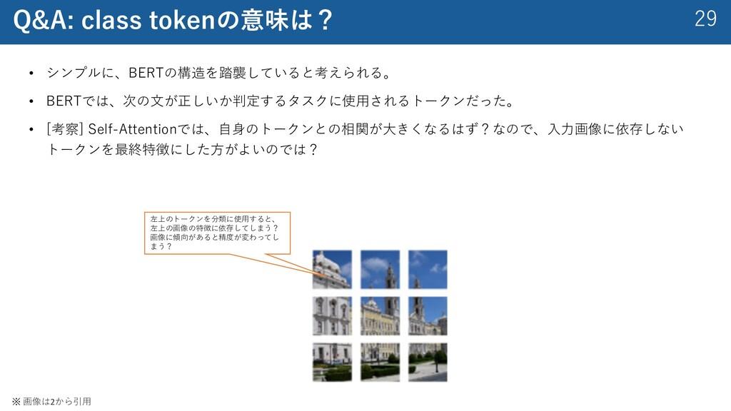 29 Q&A: class tokenの意味は? • シンプルに、BERTの構造を踏襲している...
