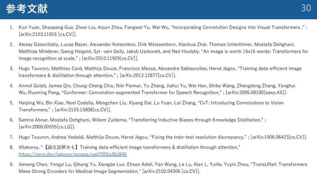 30 参考⽂献 1. Kun Yuan, Shaopeng Guo, Ziwei Liu, A...