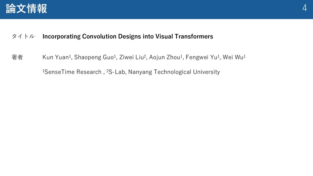 4 論⽂情報 タイトル Incorporating Convolution Designs i...