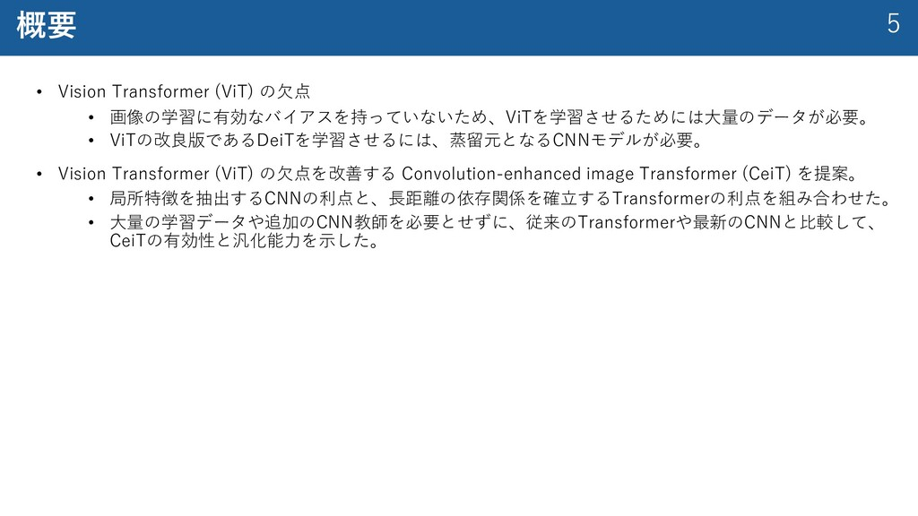 5 概要 • Vision Transformer (ViT) の⽋点 • 画像の学習に有効な...