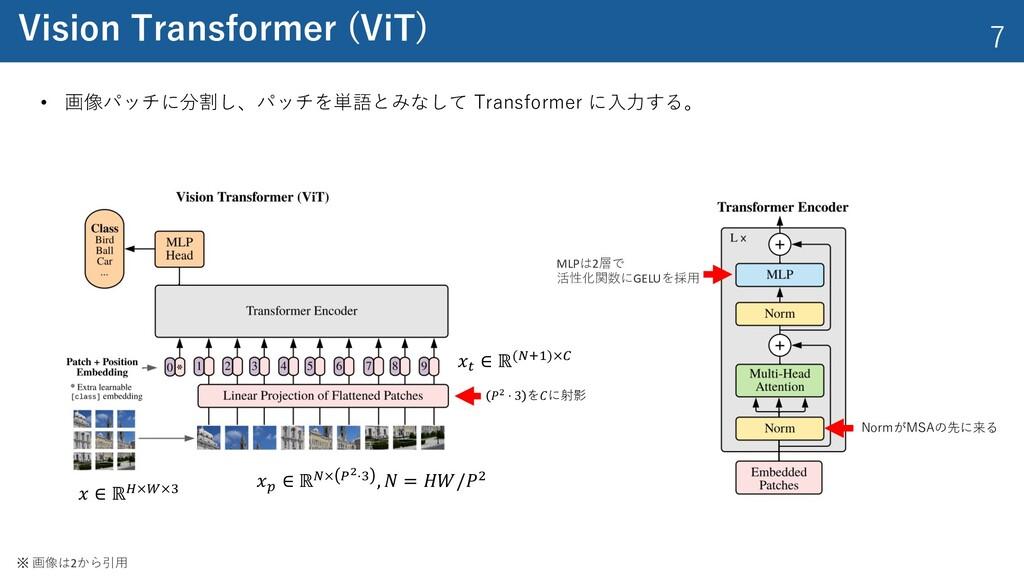 7 Vision Transformer (ViT) • 画像パッチに分割し、パッチを単語とみ...