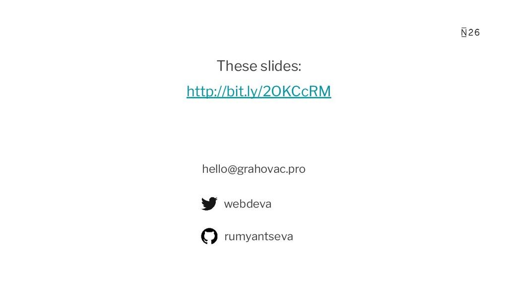 hello@grahovac.pro webdeva rumyantseva These sl...