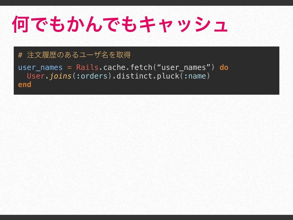 ԿͰ͔ΜͰΩϟογϡ # จཤྺͷ͋ΔϢʔβ໊Λऔಘ user_names = Rail...