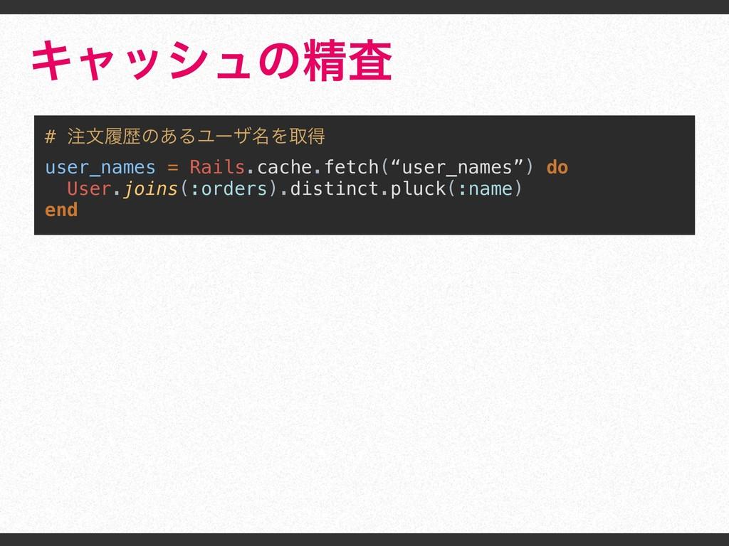 Ωϟογϡͷਫ਼ࠪ # จཤྺͷ͋ΔϢʔβ໊Λऔಘ user_names = Rails.ca...