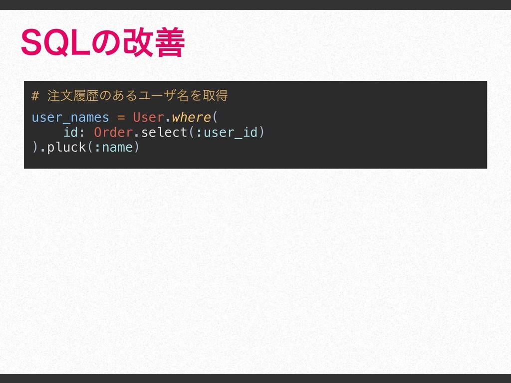 42-ͷվળ # จཤྺͷ͋ΔϢʔβ໊Λऔಘ user_names = User.where...