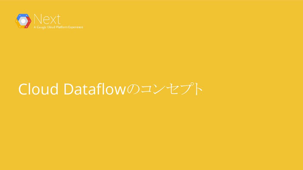 Cloud Dataflowのコンセプト