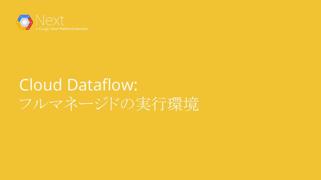 Cloud Dataflow: フルマネージドの実行環境