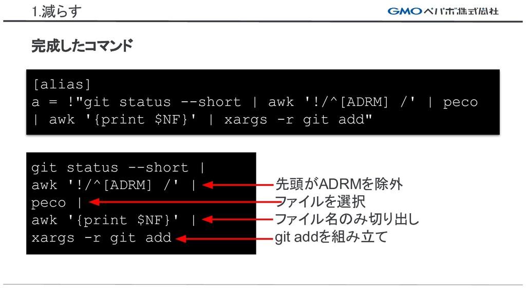 """1.減らす 完成したコマンド [alias] a = !""""git status --short..."""