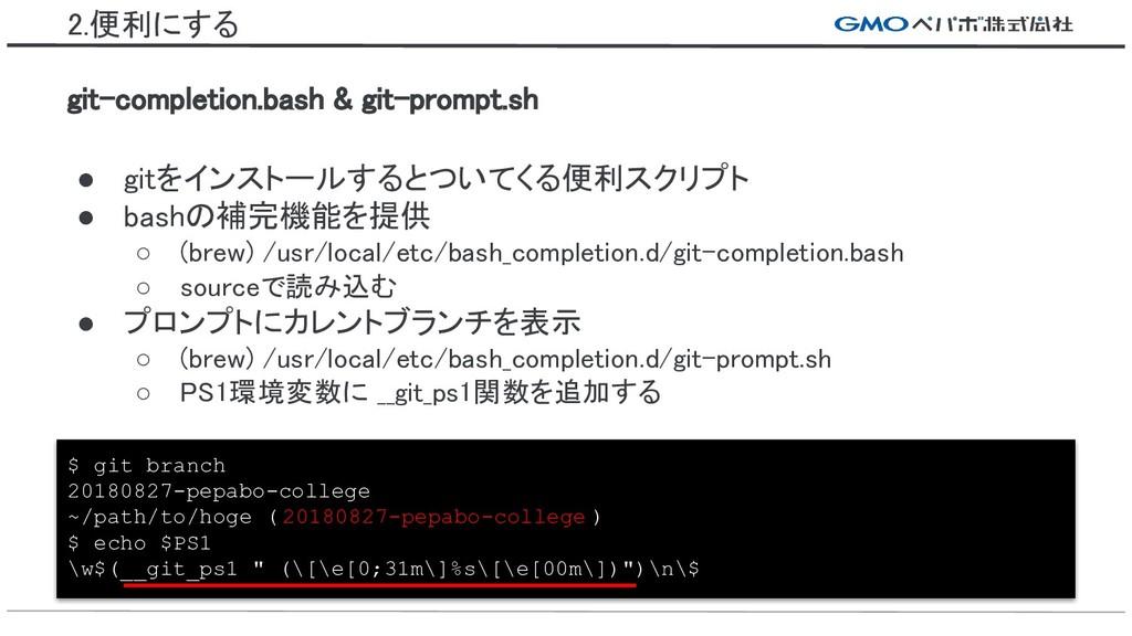 2.便利にする git-completion.bash & git-prompt.sh ● g...