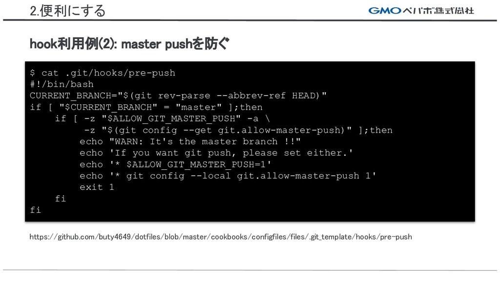 2.便利にする hook利用例(2): master pushを防ぐ https://gith...