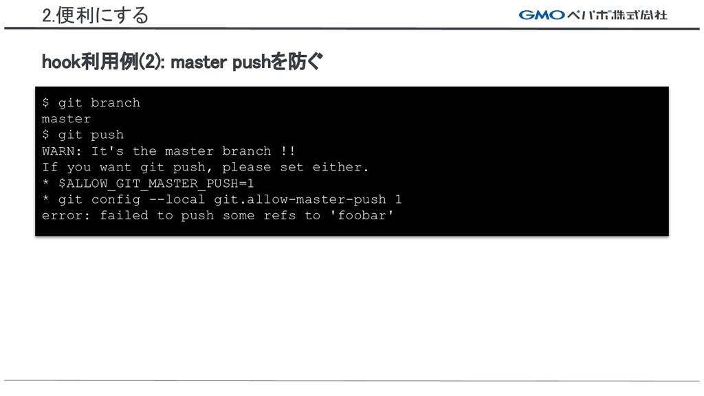 2.便利にする hook利用例(2): master pushを防ぐ $ git branch...