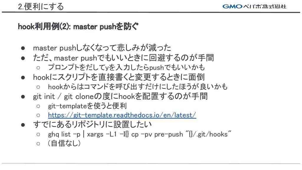 2.便利にする hook利用例(2): master pushを防ぐ ● master pus...