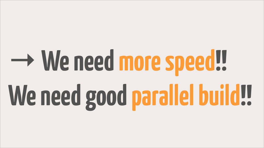 → We need more speed!! We need good parallel bu...